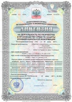 Лицензия на осуществление деятельности по разработке и производству средств защиты КИ