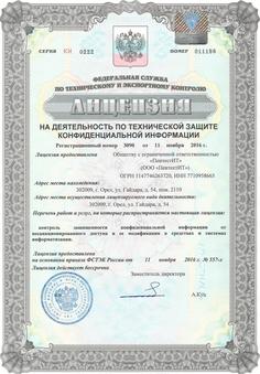 Лицензия на осуществление деятельности по технической защите КИ